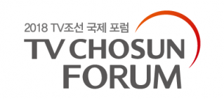 2018 TV Chosun Forum