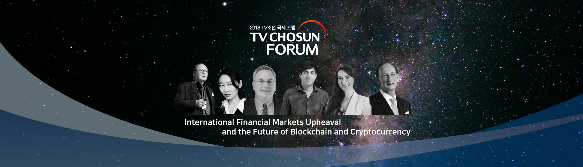 2018 TV Chosun Forum
